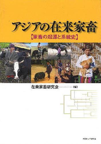 【100円クーポン配布中!】アジアの在来家畜 家畜の起源と系統史/在来家畜研究会