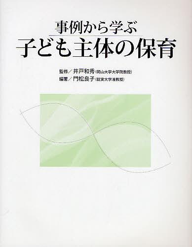 全品送料無料 事例から学ぶ子ども主体の保育 特価キャンペーン 門松良子 3000円以上送料無料