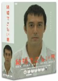 【100円クーポン配布中!】結婚できない男 DVD-BOX/阿部寛