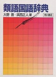 類語国語辞典 販売 大野晋 浜西正人 信用 3000円以上送料無料
