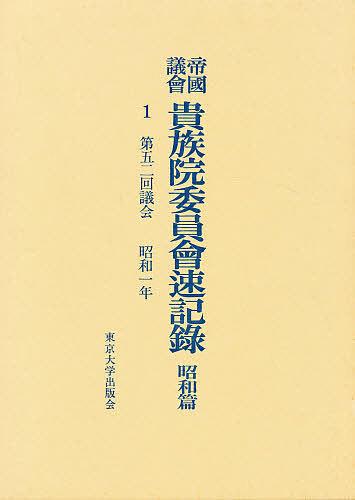 【100円クーポン配布中!】帝国議会貴族院委員会速記録 昭和篇 1