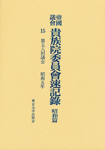 帝国議会貴族院委員会速記録 昭和篇 15【合計3000円以上で送料無料】