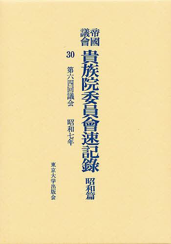 【100円クーポン配布中!】帝国議会貴族院委員会速記録 昭和篇 30