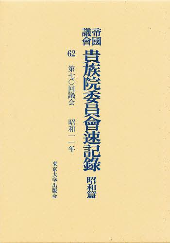 帝国議会貴族院委員会速記録 昭和篇 62