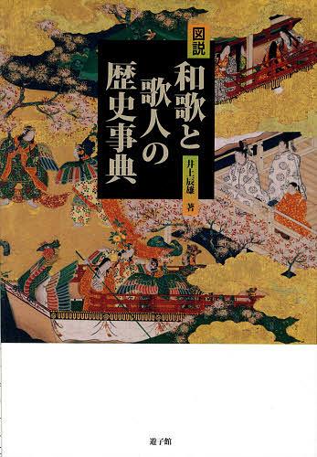 【100円クーポン配布中!】図説・和歌と歌人の歴史事典/井上辰雄