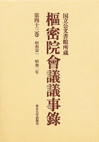 【100円クーポン配布中!】枢密院会議議事録 第43巻