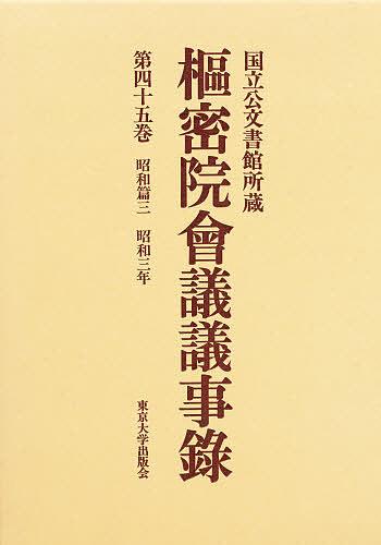 【100円クーポン配布中!】枢密院会議議事録 第45巻
