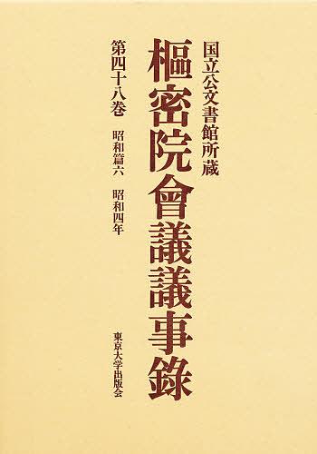 【100円クーポン配布中!】枢密院会議議事録 第48巻