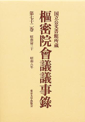 枢密院会議議事録 第72巻【合計3000円以上で送料無料】
