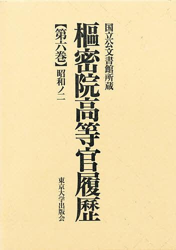 枢密院高等官履歴 第6巻