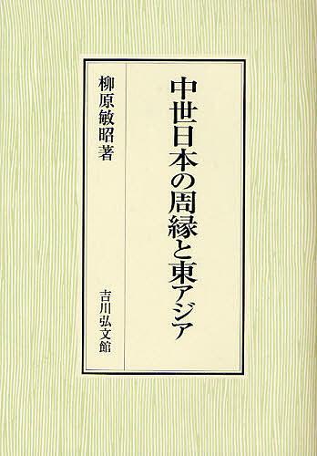 【100円クーポン配布中!】中世日本の周縁と東アジア/柳原敏昭