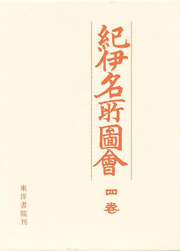 【100円クーポン配布中!】紀伊名所図会 4巻/高市志友