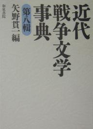 【100円クーポン配布中!】近代戦争文学事典 第8輯/矢野貫一
