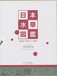 日本水草図鑑/角野康郎【合計3000円以上で送料無料】