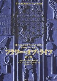 フラワー オブ 迅速な対応で商品をお届け致します ライフ 古代神聖幾何学の秘密 第2巻 3000円以上送料無料 送料無料お手入れ要らず メルキゼデク 紫上はとる ドランヴァロ