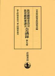 教育刷新委員会教育刷新審議会会議録 9/日本近代教育史料研究会