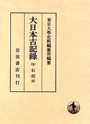 【100円クーポン配布中!】大日本古記録 中右記 4/東京大学史料編纂所