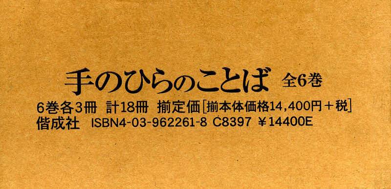 【100円クーポン配布中!】手のひらのことば 6冊セット