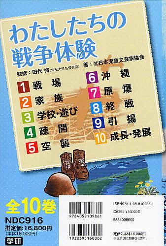 【100円クーポン配布中!】わたしたちの戦争体験 全10巻/日本児童文芸家協会