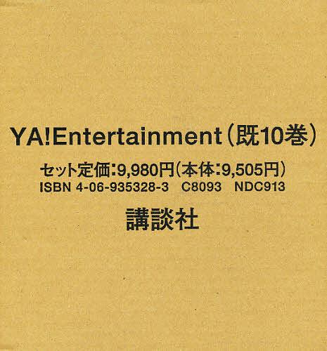 【100円クーポン配布中!】YA!Entertainment 既10