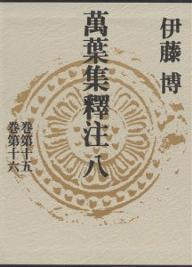 【100円クーポン配布中!】万葉集釈注 8/伊藤博