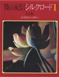 【100円クーポン配布中!】日本/篠山紀信