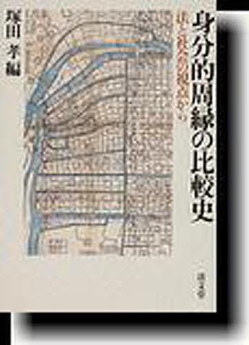 身分的周縁の比較史 法と社会の視点から/塚田孝【合計3000円以上で送料無料】