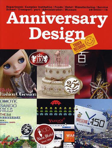 【100円クーポン配布中!】Anniversary Design 企業の周年記念ツール集