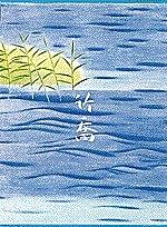 小野竹喬大成/小野竹喬/上薗四郎【合計3000円以上で送料無料】