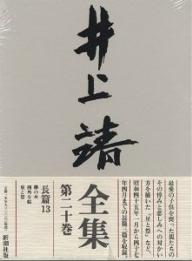 井上靖全集 第20巻/井上靖