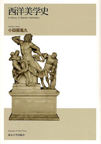開催中 西洋美学史 小田部胤久 保障 3000円以上送料無料