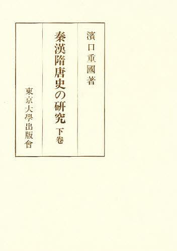 秦漢隋唐史の研究 下巻/濱口重國