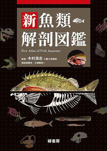 【100円クーポン配布中!】新魚類解剖図鑑/木村清志