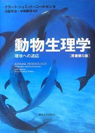 【100円クーポン配布中!】動物生理学 環境への適応/クヌート・シュミット・ニールセン