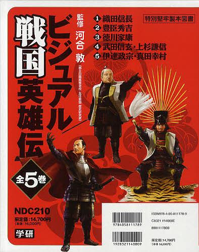 【100円クーポン配布中!】ビジュアル戦国英雄伝 5巻セット/河合敦