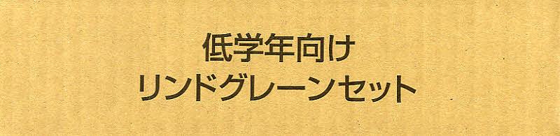 【100円クーポン配布中!】低学年向けリンドグレーンセット 全6冊