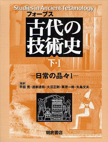 【100円クーポン配布中!】古代の技術史 下・1/フォーブス