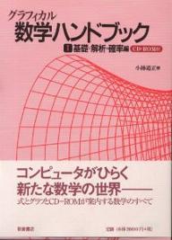 【100円クーポン配布中!】グラフィカル数学ハンドブック 1/小林道正