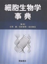 【100円クーポン配布中!】細胞生物学事典/石川統