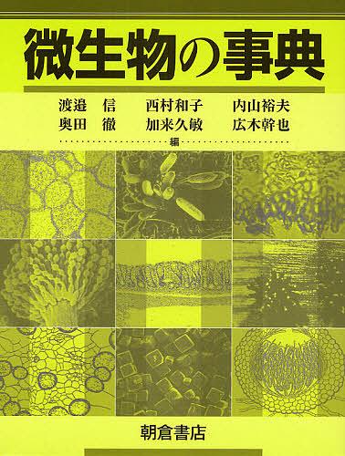 【100円クーポン配布中!】微生物の事典/渡邉信