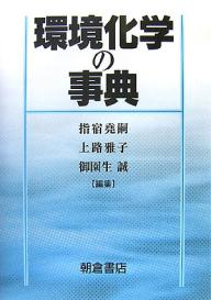 【100円クーポン配布中!】環境化学の事典/指宿尭嗣