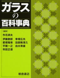 【100円クーポン配布中!】ガラスの百科事典/作花済夫