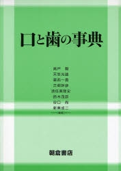 【100円クーポン配布中!】口と歯の事典/高戸毅