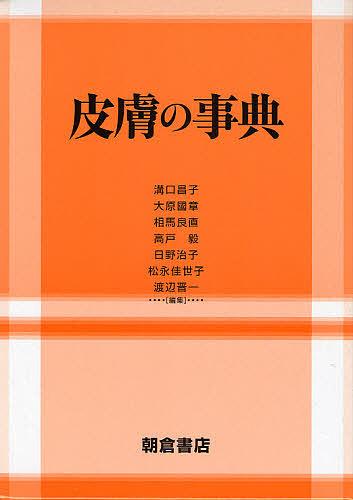 【100円クーポン配布中!】皮膚の事典/溝口昌子
