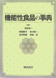 【100円クーポン配布中!】機能性食品の事典/荒井綜一