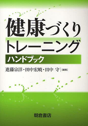 【100円クーポン配布中!】健康づくりトレーニングハンドブック/進藤宗洋