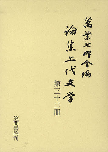 論集上代文学 第32冊/万葉七曜会