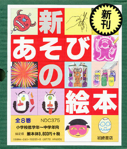 【100円クーポン配布中!】新・あそびの絵本 全8巻セット