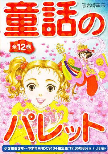 【100円クーポン配布中!】童話のパレット 全12巻