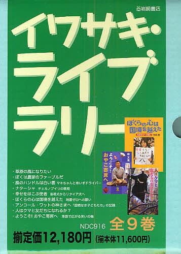 【100円クーポン配布中!】イワサキ・ライブラリー 全9巻